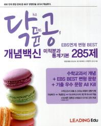 닥듄공 개념백신 미적분과 통계기본 285제(2014)