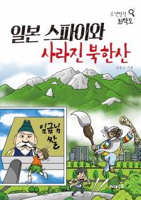 일본 스파이와 사라진 북한산