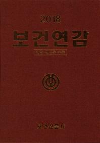 보건연감(2018)