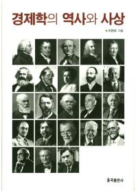 경제학의 역사와 사상