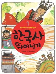 한국사 뛰어넘기. 1: 선사 시대부터 삼국 통일까지