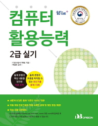 Win+ 컴퓨터활용능력 2급 실기(이론요약+최신기출문제)(특허받은 자동채점 프로그램 제공)(2019)