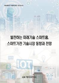 발전하는 미래기술 스마트홈, 스마트가전 기술시장 동향과 전망