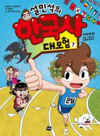 설민석의 한국사 대모험. 7