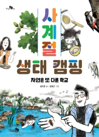 사계절 생태 캠핑: 자연은 또 다른 학교