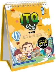 발자취 ITQ 한글(한글 2010)