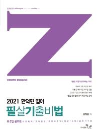 한덕현 영어 필살기출비법(2021)