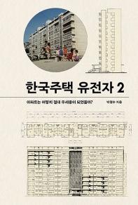 한국주택 유전자. 2