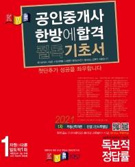 경록 공인중개사 1차 한방에 합격 필독 기초서(2021)