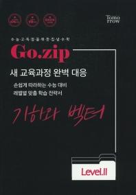 Go.zip 고등 기하와 벡터 Level. 2