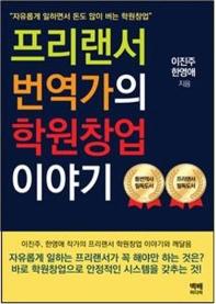 프리랜서 번역가의 학원창업 이야기