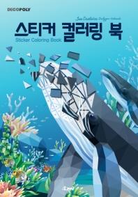 데코폴리 스티커 컬러링 북: 바다생물