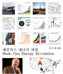 셰일가스 에너지 혁명 Shale Gas Energy Revolution