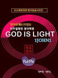영작설계도가 있는 비주얼패턴영어혁명 GOD IS LIGHT