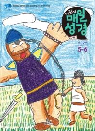 어린이 매일성경(저학년)(2021년 5/6월호)