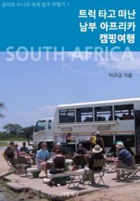 트럭 타고 떠난 남부 아프리카 캠핑여행