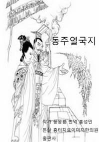 풍몽룡 춘추전국시대 역사소설 동주열국지 3회 4회 2