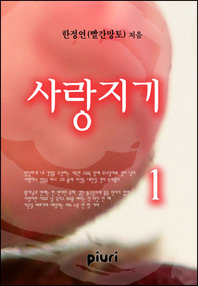 사랑지기(전2권)(완결)