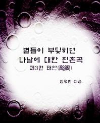 별들이 부딪히던 나날에 대한 진혼곡 제 3권 태안 颱眼 편