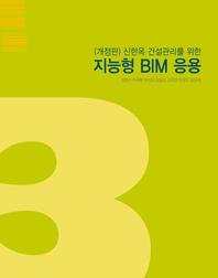 신한옥 건설관리를 위한 지능형 BIM 응용(개정판)