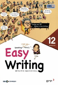 이지 라이팅(Easy Writing)(방송교재 2015년 12월)