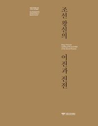 국립고궁박물관 조선 왕실의 어진과 진전