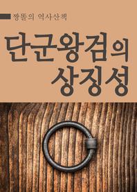 짱똘의 역사산책 : 단군왕검의 상징성