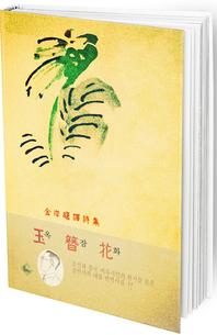 옥잠화(김안서 번역시집)