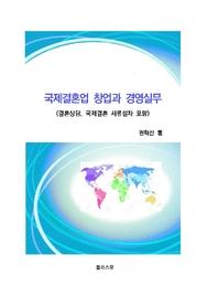 국제결혼업 창업, 결혼상담 국제결혼업 창업과 경영실무 (결혼상담, 국제결혼 서류절차 포함)