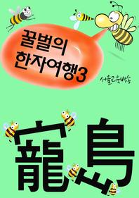 꿀벌의 한자여행 3 (용, 새, 섬, 5컷 코믹 학습만화)