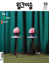 월간 미술 2017년 10월호
