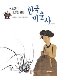 최소한의 교양을 위한 한국미술사
