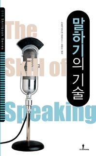 말하기의 기술