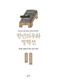 진현전 석탄중전 (천년의 우화 컬렉션 17)