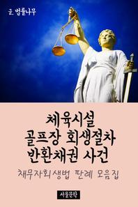 체육시설 골프장 회생절차 반환채권 사건 (채무자 회생법 판례 모음집)