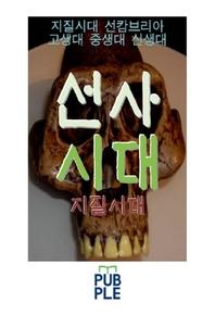 선사시대, 지질시대 선캄브리아 고생대 중생대 신생대