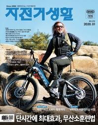 자전거생활 2020년 01월호