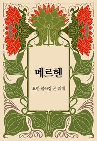 에브리북 해외짧은 소설 시리즈 0019 메르헨
