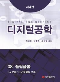 디지털공학 (4판) .8