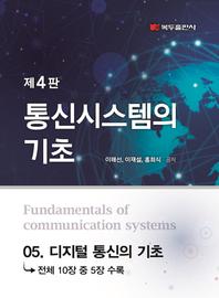 통신시스템의 기초(4판) .5