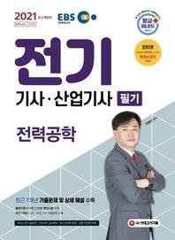 2021 EBS 전기기사ㆍ전기산업기사 필기 [전력공학]
