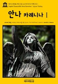 영어고전086 레프 톨스토이의 안나 카레니나Ⅰ(English Classics086 Anna KareninaⅠ by Leo Tolstoy)