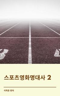 스포츠영화명대사. 2