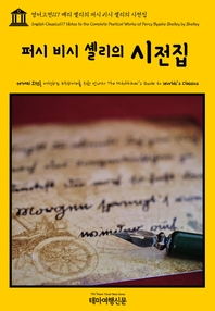 영어고전117 메리 셸리의 퍼시 비시 셸리의 시전집(English Classics117 Notes to the Complete Poetical W