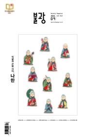 월간 불광 2021년 09월호