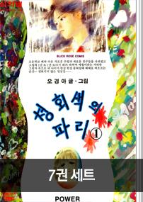 청회색의 파리 7권 완결 세트