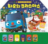 꼬마 버스 타요 캐럴 사운드북: 타요의 크리스마스