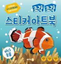 조각 조각 스티커 아트북: 바다동물