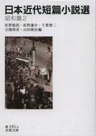 日本近代短篇小說選 昭和篇2