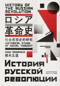 ロシア革命史 社會思想史的硏究